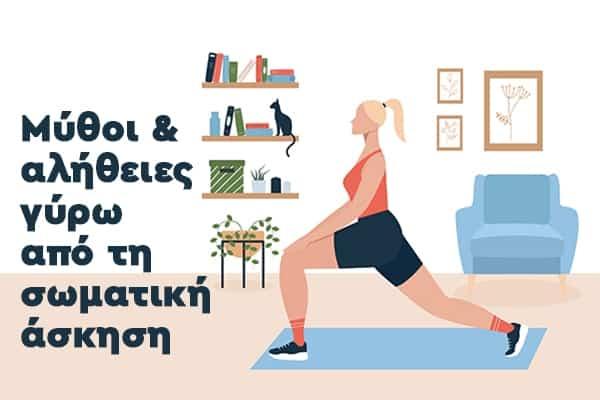 Μύθοι και αλήθειες γύρω από τη σωματική άσκηση